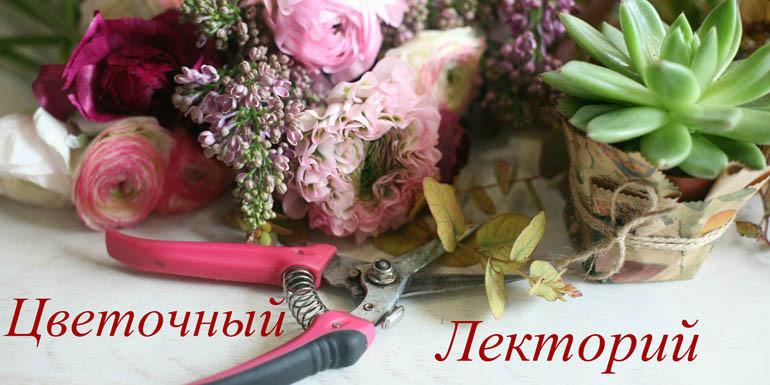 Цветочный лекторий
