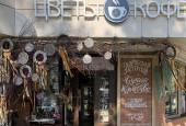 """Магазин """"Цветы&Кофе"""""""